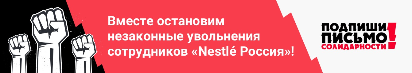Solidarnost Nestle